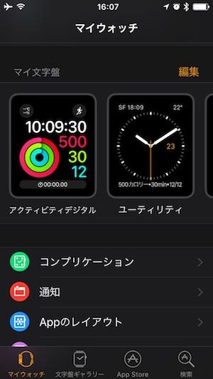 AppleWatchマイ文字盤設定画面