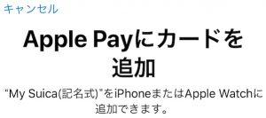 ApplePayに追加