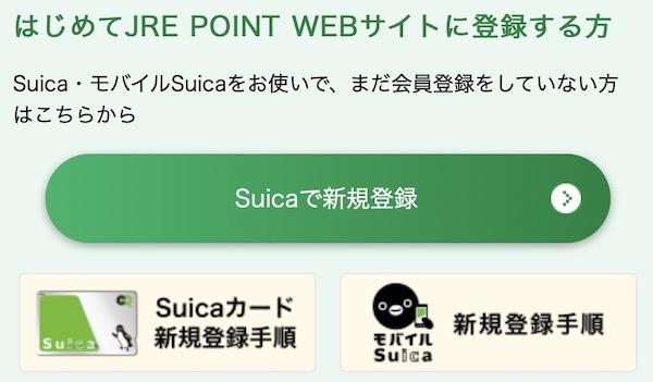 JREポイントサイト