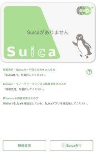 Suicaアプリ起動