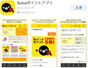 Suicaポイントアプリをダウンロード