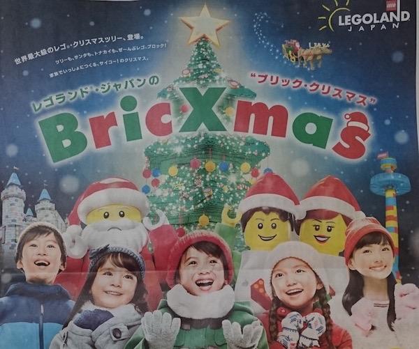 LegoLandBricXmas
