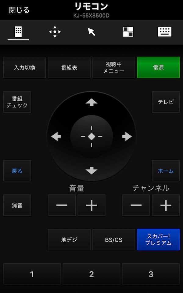 リモコン画面