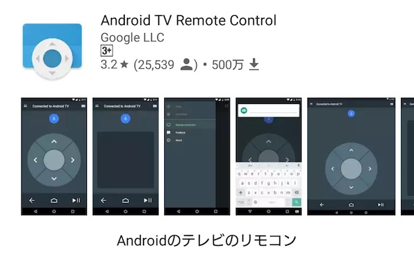 AndroidTVRemoteControl