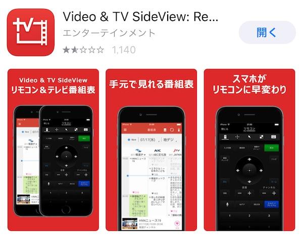 VideoTVSideView