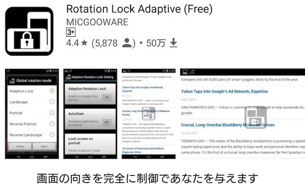 RotationLockAdaptive