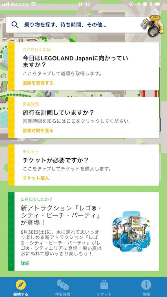 レゴランドアプリ画面