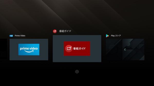 androidtvマルチタスク画面