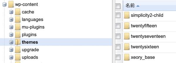 サーバのファイル構成