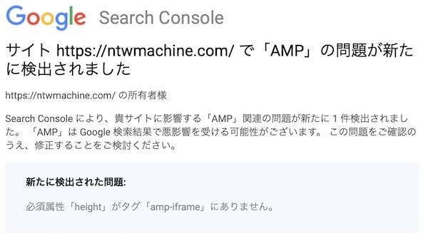 googlesearchconsoleからのメール