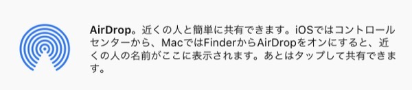 AirDropiPhone画面