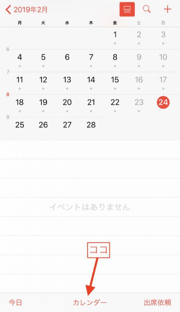 カレンダー設定