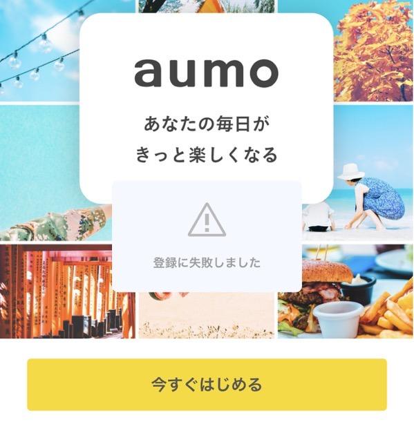 aumo起動画面