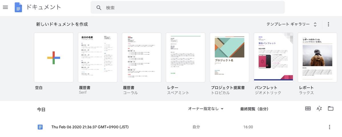Google document