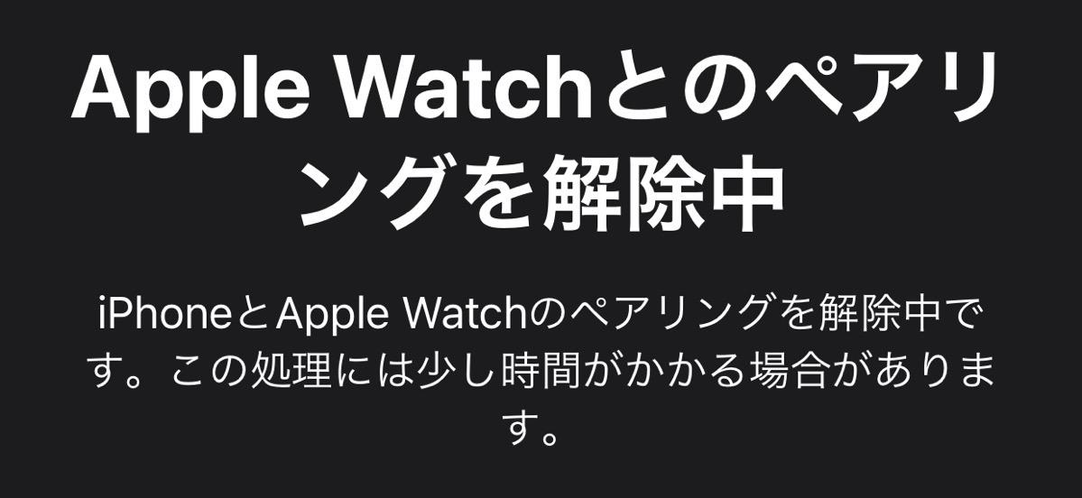 AppleWatchペアリングを解除